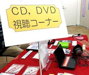 CD・DVD試聴コーナー